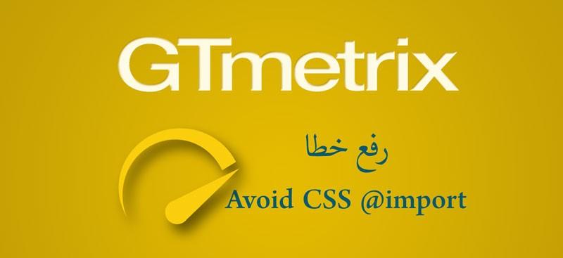 Avoid-CSS-@import