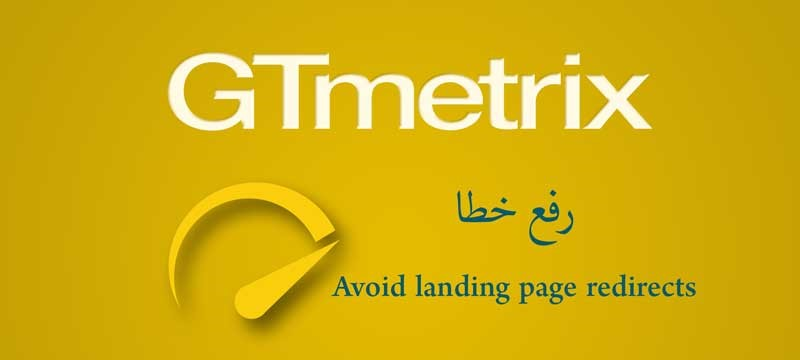 Avoid-landing-page-redirects