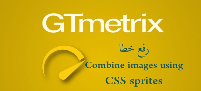 Combine-images-using-CSS-sprites