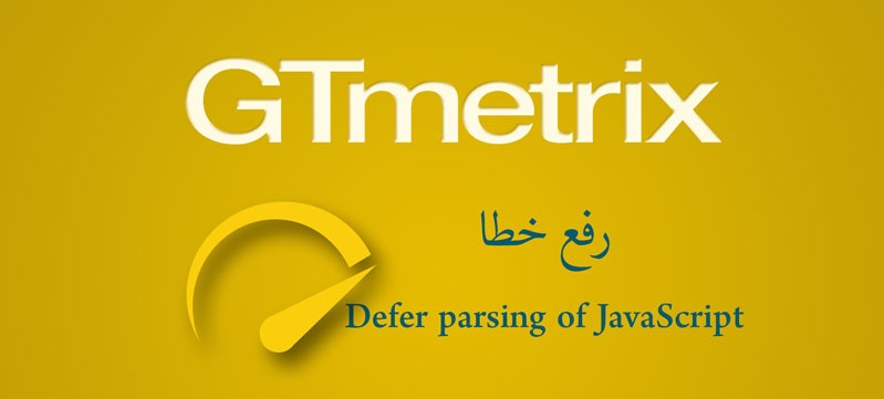 Defer-parsing-of-JavaScript