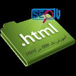 آموزش تگ title در Html