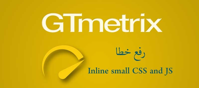 Inline-small-CSS-and-JavaScript