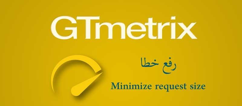 Minimize-request-size