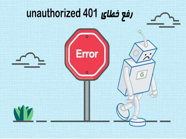 رفع-خطای-Unauthorized-401