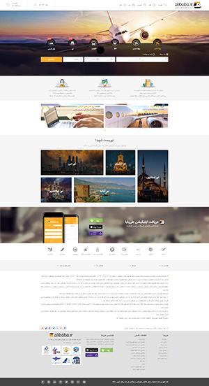 طراحی سایت مشابه علی بابا