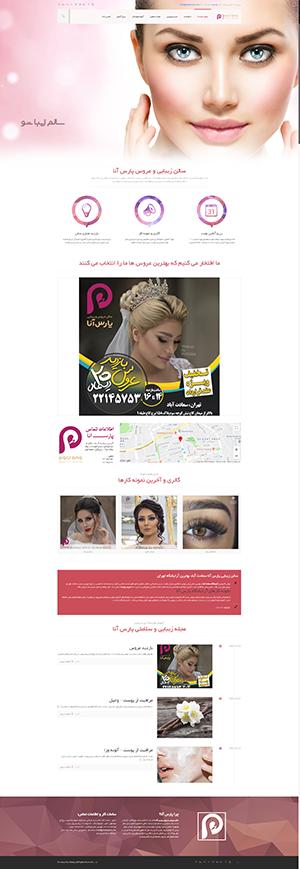 طراحی سایت آرایشگاه زنانه