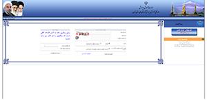 طراحی سایت اتوماسیون اداری