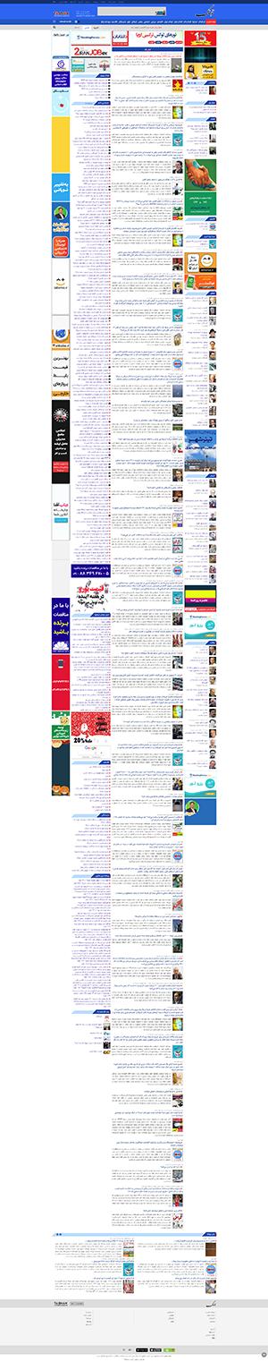 طراحی سایت خبرگذاری