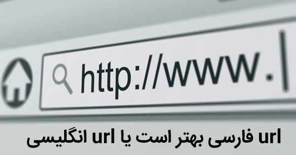 persian-url-or-english-url