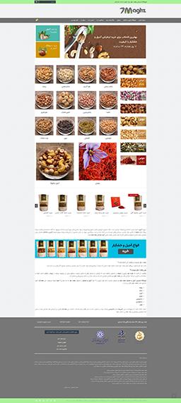طراحی سایت خشکبار
