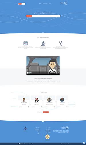 طراحی سایت رزرو آنلاین پزشکی