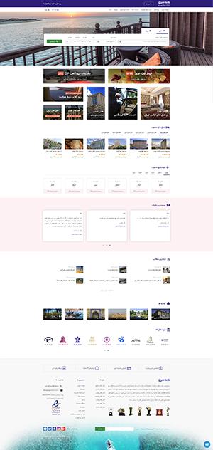 طراحی سایت رزرواسیون