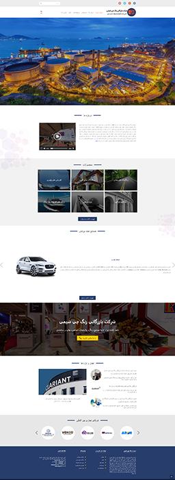 طراحی سایت تجاری