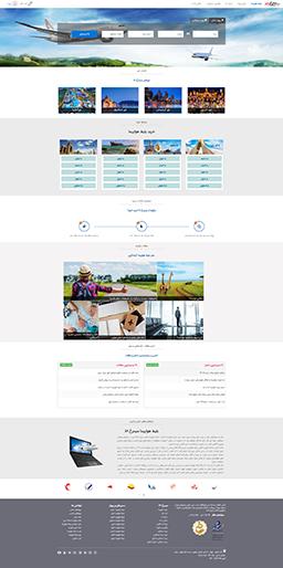 طراحی سایت رزرو بیلیط