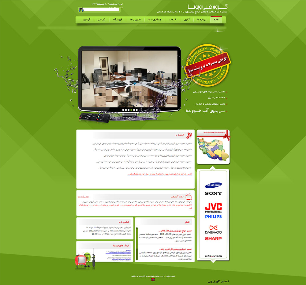 گروه فنی ویونا، نمونه کار بهینه سازی سایت ، سئوراز