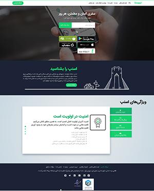 طراحی سایت مشابه اسنپ
