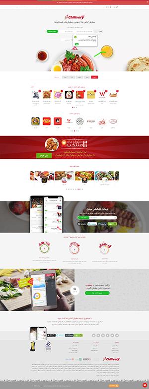 طراحی سایت سفارش آنلاین غذا