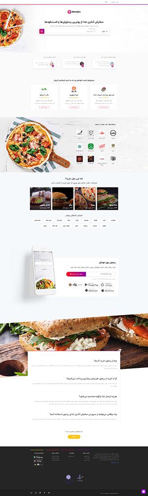 طراحی سایت مشابه زودفود