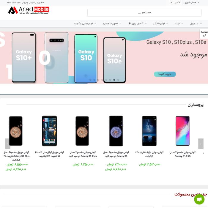 نرم افزار موبایل مشابه فروشگاه آراد موبایل