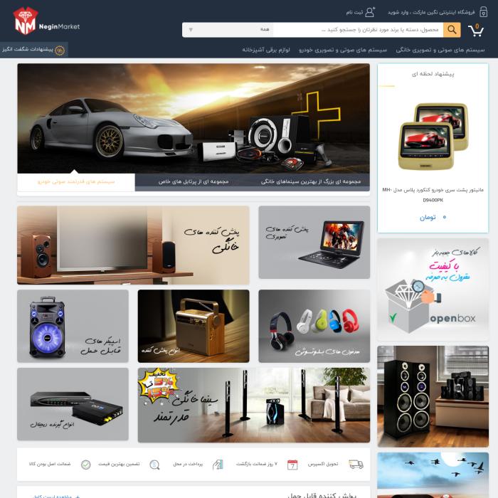 طراحی سایت فروشگاهی نگین مارکت