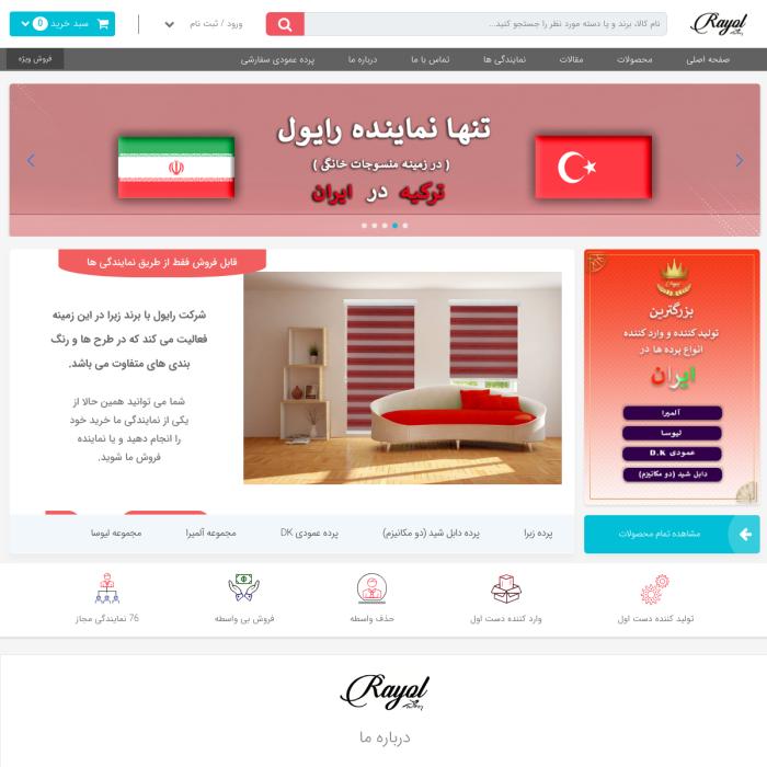 طراحی سایت فروشگاهی پرده رایول