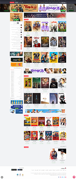 طراحی سایت خدمات بلیط فروشی