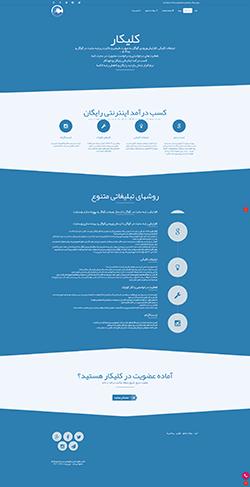 طراحی سایت کلیکی تبلیغاتی