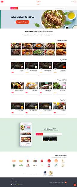 طراحی سایت مشابه سایت چیلیوری