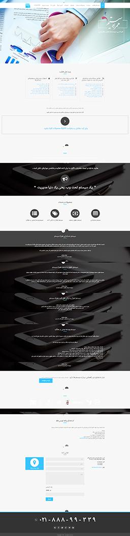 طراحی سایت سیستم های حسابداری