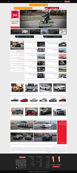 طراحی سایت بنگاه خودرو