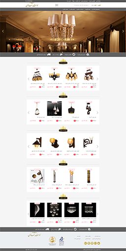 طراحی سایت فروش لوستر