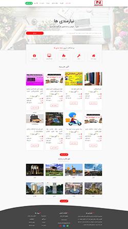 طراحی سایت نیازمندی و آگهی