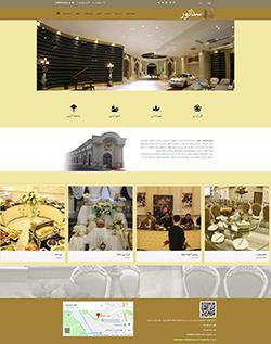 طراحی سایت تالار