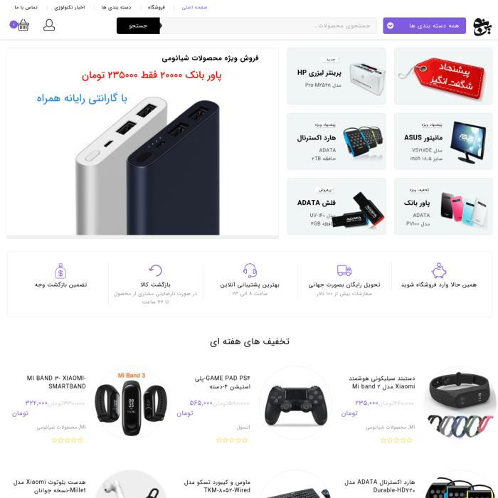 طراحی سایت فروشگاهی تی ان کالا