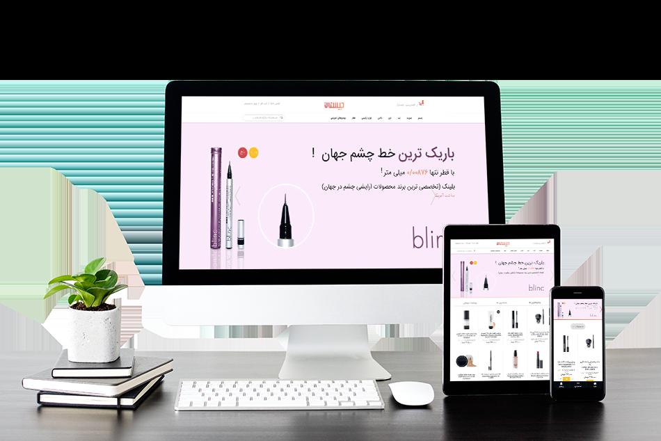 طراحی وب سایت لوازم زیبایی و آرایشی