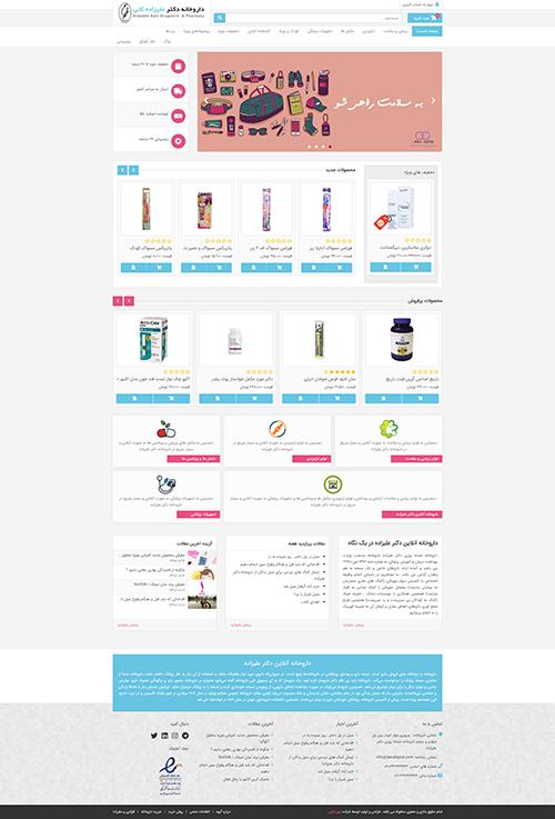 طراحی سایت داروخانه آنلاین