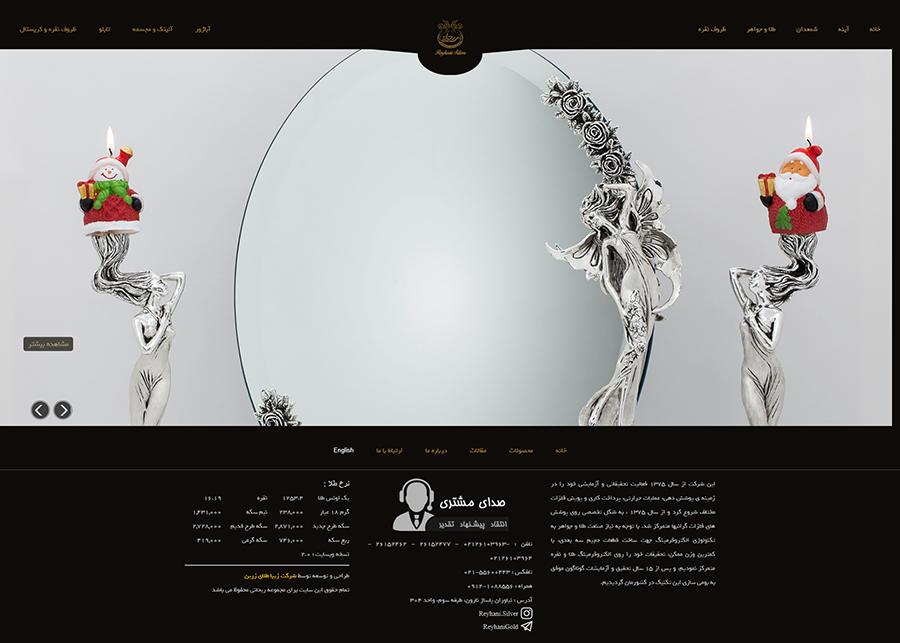 طراحی سایت فروش آینه و شمعدان