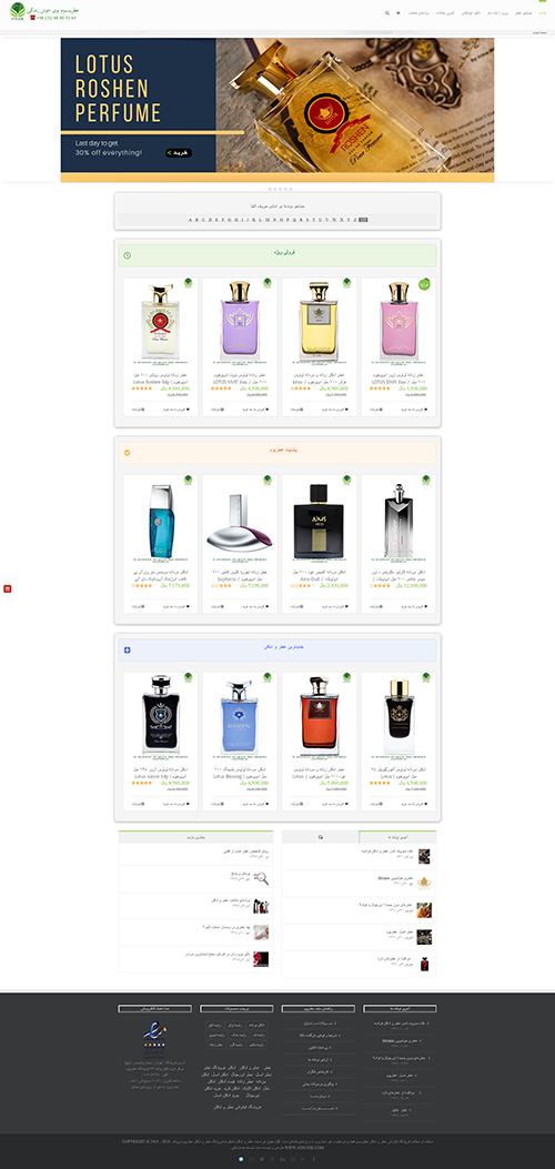 طراحی سایت فروش عطر و ادکلن