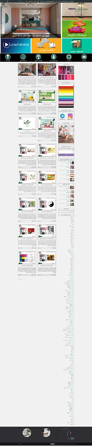 طراحی سایت دکوراسیون و بازسازی خانه