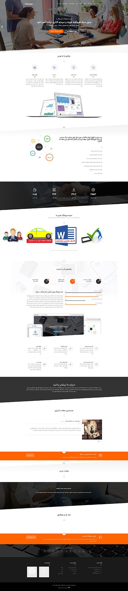 طراحی وب سایت فروش فایل صوتی و ویدیویی