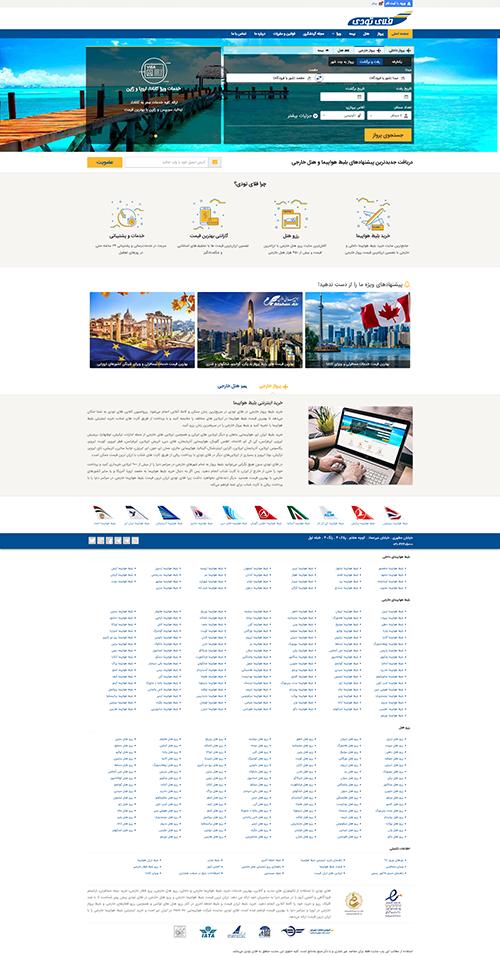 طراحی سایت رزرو بلیط با ظاهری زیبا
