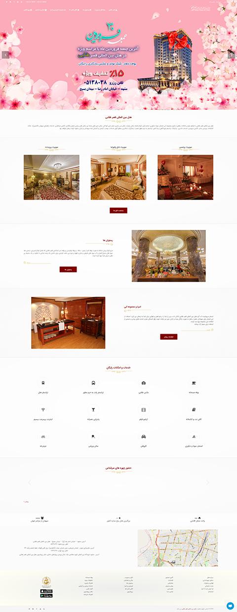 طراحی سایت رزرواسیون هتل ها و رستوران ها