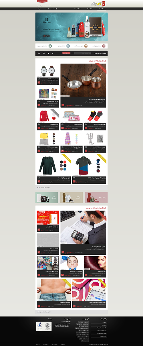 طراحی سایت تخفیف مشابه نت برگ