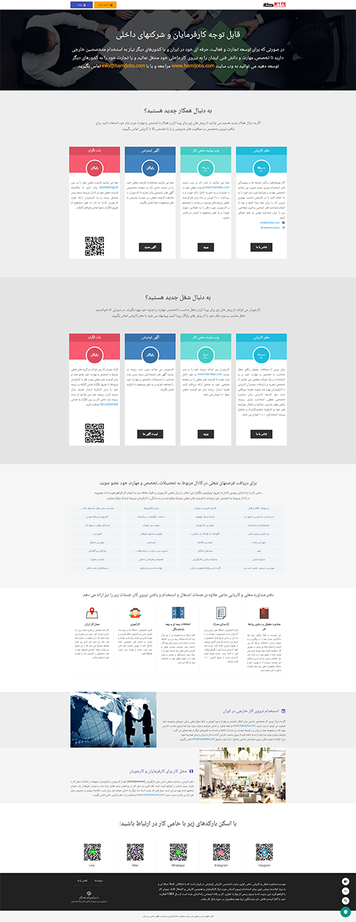 طراحی سایت مشابه سایت ای استخدام