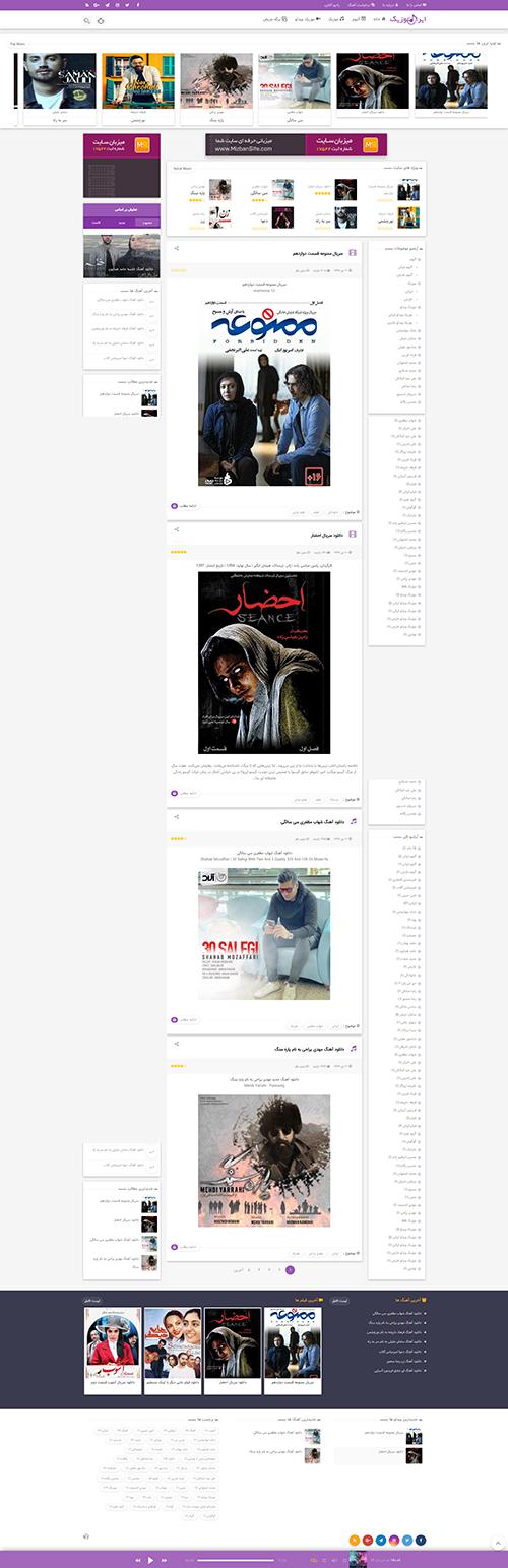 طراحی سایت فیلم و موزیک ایرانی و خارجی