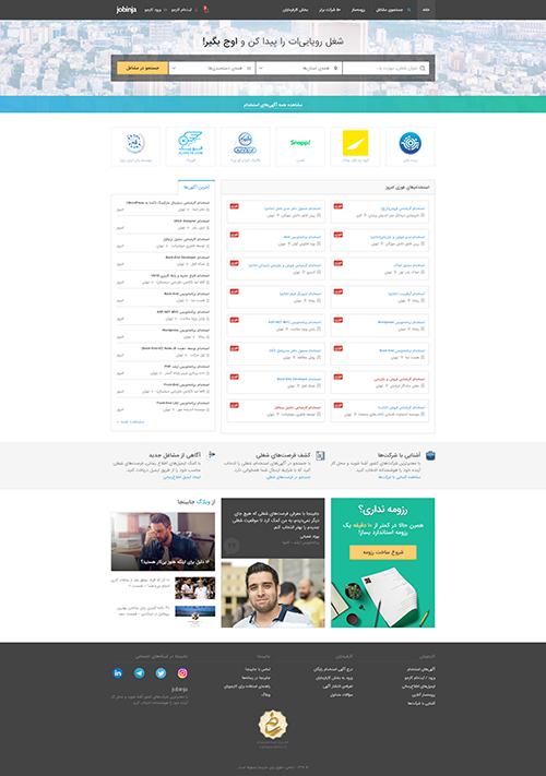 طراحی سایت مشابه سایت جابینجا