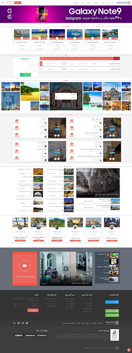 طراحی سایت حرفه ای آژانس مسافرتی