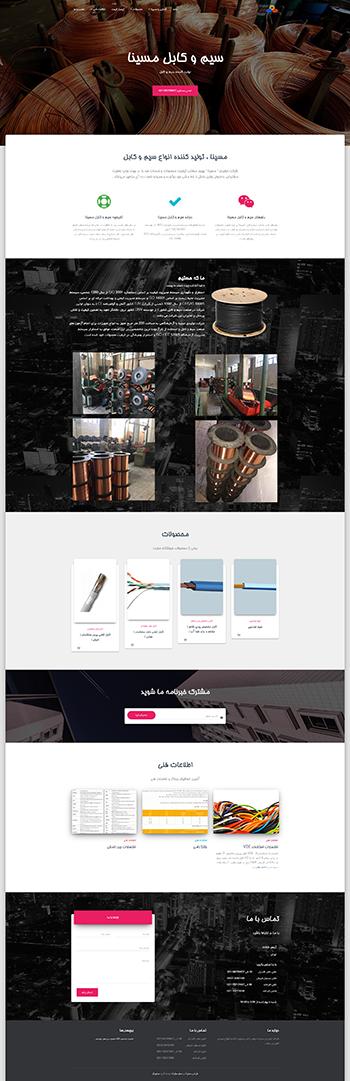 طراحی انواع سایت در کرج