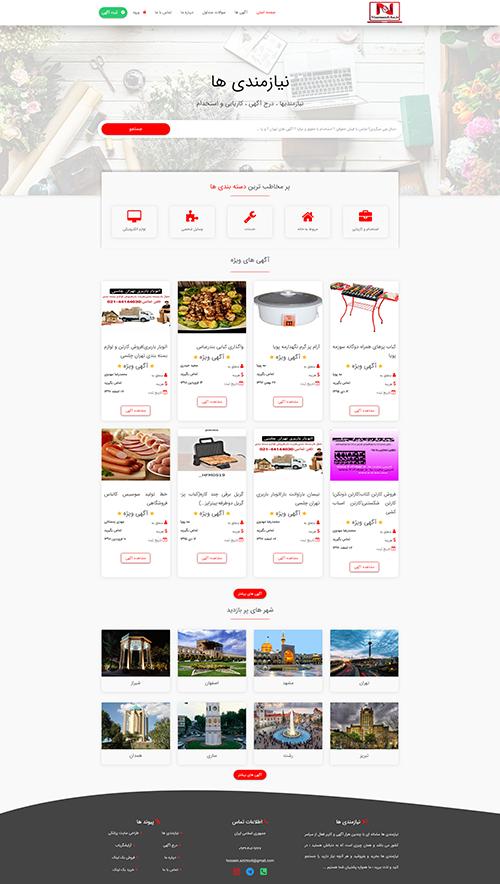 طراحی سایت مشابه دیوار