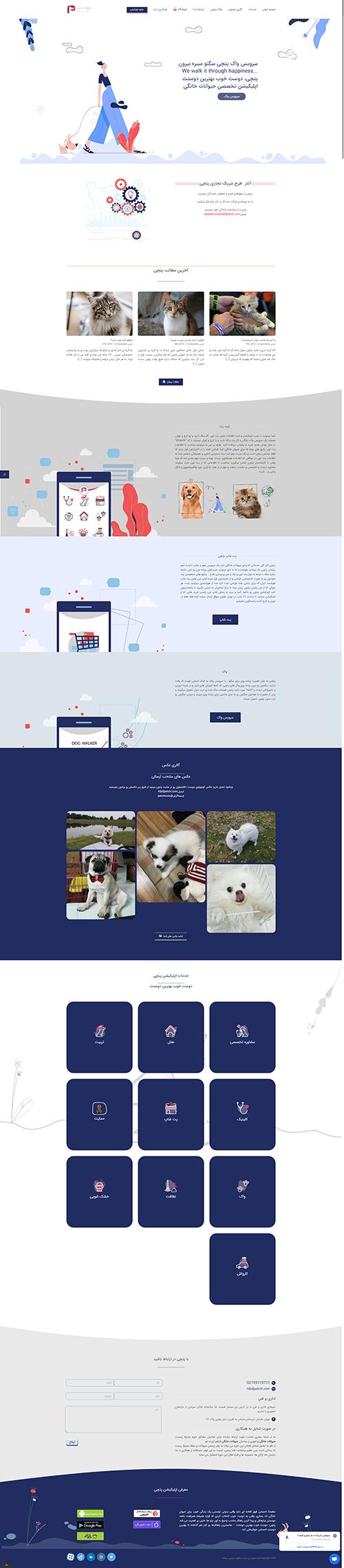 طراحی سایت خدمات مرتبط با حیوانات خانگی